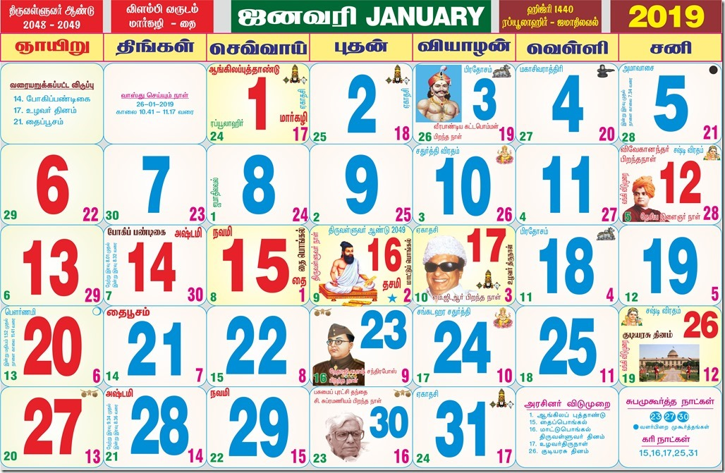 Tamil Calendar 2019 PDF – BarathOnline