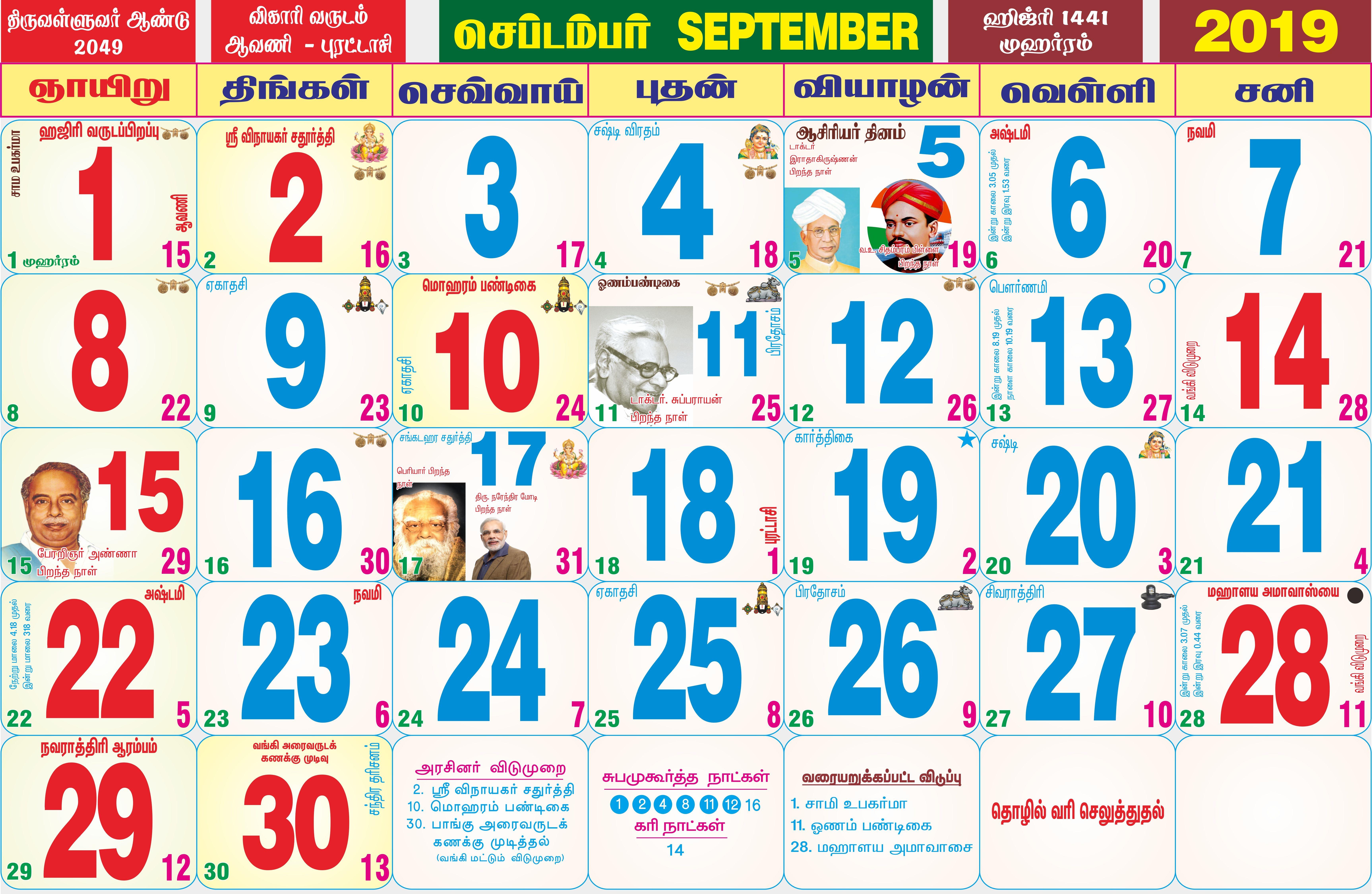 tamil monthly calendar 2019  u2013  u0ba4 u0bae u0bbf u0bb4 u0bcd  u0bae u0bbe u0ba4  u0b95 u0bbe u0bb2 u0ba3 u0bcd u0b9f u0bb0 u0bcd 2019